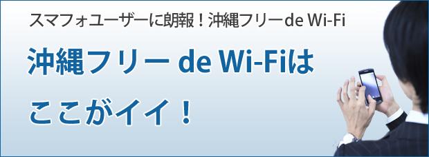 沖縄フリーde Wi-Fiは ここがイイ!