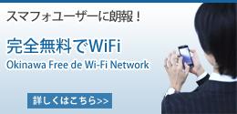 沖縄フリー de Wi-Fi