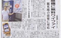 メディア掲載:沖縄タイムに掲載されました。