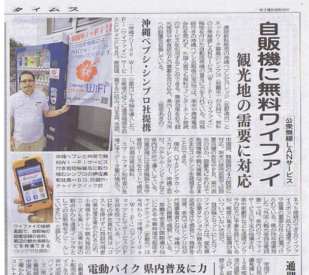 沖縄タイムに掲載されました。