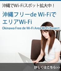 エリアWi-Fi